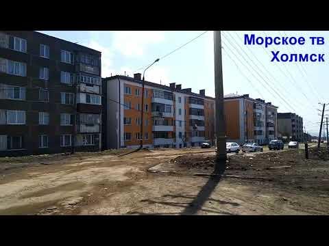 Прогулка по городу Холмск в апреле 2020 года