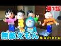 【無敵えもん①】禁断の人形劇で高畑裕太が復活!?【強姦致傷】