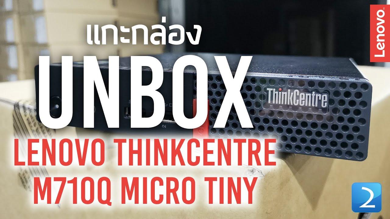 Unbox Lenovo ThinkCentre M710q Tiny
