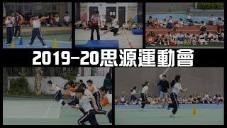 Publication Date: 2020-07-23   Video Title: 2019-20思源運動會