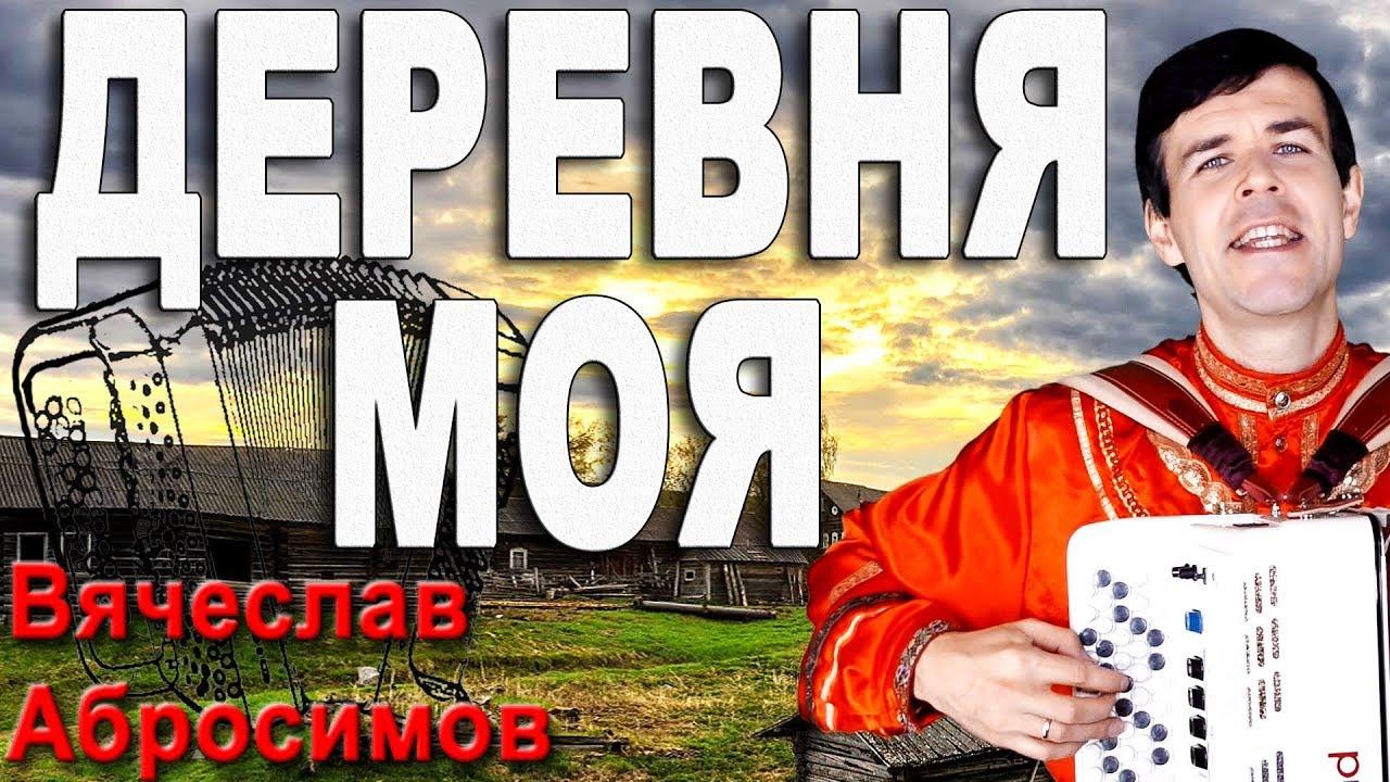 ДЕРЕВНЯ МОЯ (2019) под баян - поет Вячеслав Абросимов