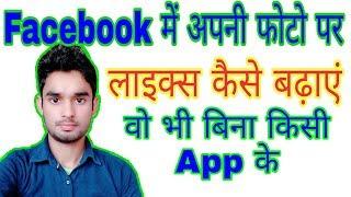 Facebook Ki Photo Par Like Kaise Badhaye | How to increase likes in facebook photo