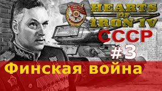 Прохождение Hearts of Iron 4 - СССР №3 - Финская война