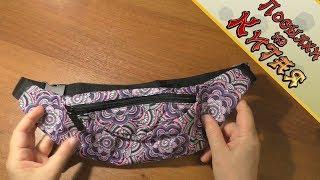 Deanfun Женская сумка на пояс (нагрудная сумка). Обзор покупок с Алиэкспресс. Посылки с Китая