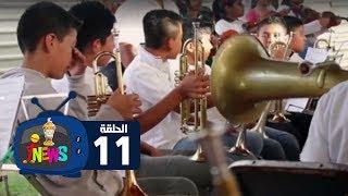 الفن مش بس متعة لكنه ممكن يغير حياة ..شوف صحابنا في الحلقة 11 في رمضان من I News