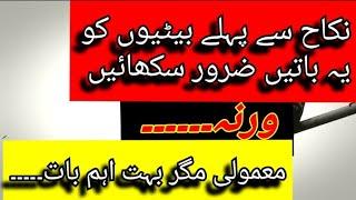 Shadi Sy Pehly Ki Zaroori Batyn    #moral Stories    Urdu/Hindi