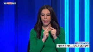 العراقيون لإيران: ...جوار لا سطوة