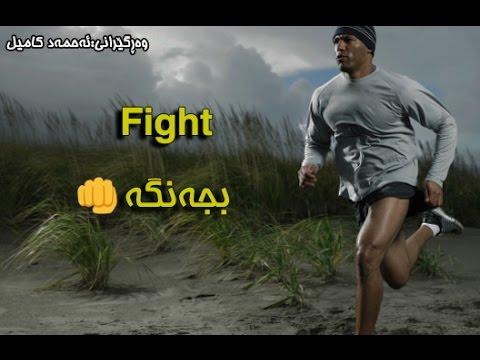Fight– بجەنگە- motivational video(kurdish subtitle)