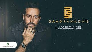 Saad Ramadan … Shou Mahssoudin - Lyrics Video | سعد رمضان … شو محسودين - بالكلمات
