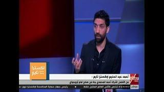 اكسترا تايم| الشاطر: منتخبنا ليس منتخب صلاح.. بل عبدالله السعيد