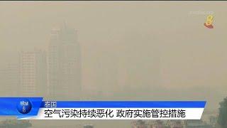 泰国空气污染持续恶化 政府实施管控措施 - YouTube