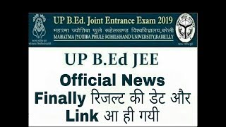 UP BED RESULT 2019 NEW UPDATE| up bed result 2019 |up bed result 2019 date|यूपी बीएड रिजल्ट 2019