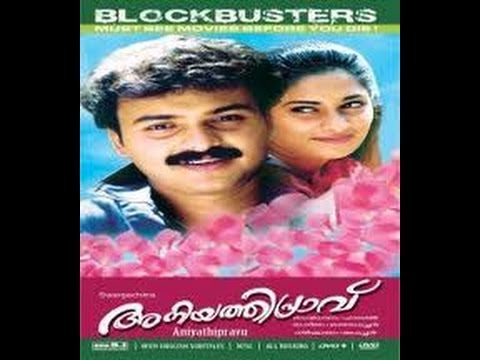 Aniyathi Pravu | Kunchacko Boban | Shalini | Harisree Asokan | Malayalam Movie Online