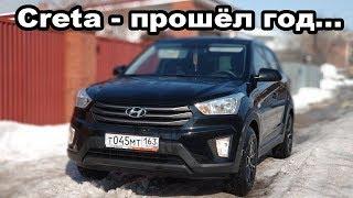 Hyundai Creta год спустя / отзыв реального владельца