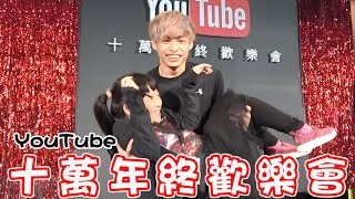 YouTube十萬年終歡樂會/YouTube 100,000 Year-end Party/YouTube十万人登録者忘年会[NyoNyoTV妞妞TV玩具]
