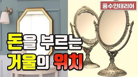 [풍수인테리어] 재물운(금전운)을 부르는 거울의 위치와 모양(크기)은? / 창문밖으로 전봇대가 보인다면? /feng shui -interior