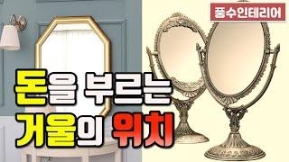 [풍수인테리어] 재물운(금전운)을 부르는 거울의 위치와…