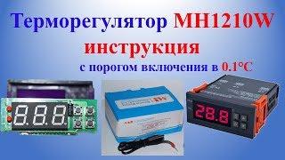 Терморегулятор MH1210W інструкція з порогом включення в 0.1°З