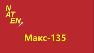 08.02.21 Турнир Макс 135 (2 стол)
