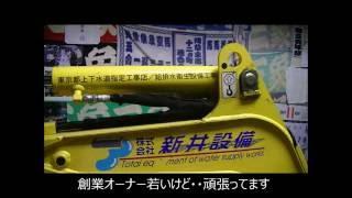 江戸っ子の町台東区のお祭り大好き「水道屋さん」のミニショベルの巻