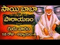 Capture de la vidéo Sai Baba Parayanam - Day 1 - Chapter - 4 | Thursday Special | Sai Baba Satcharitra | Sumantv