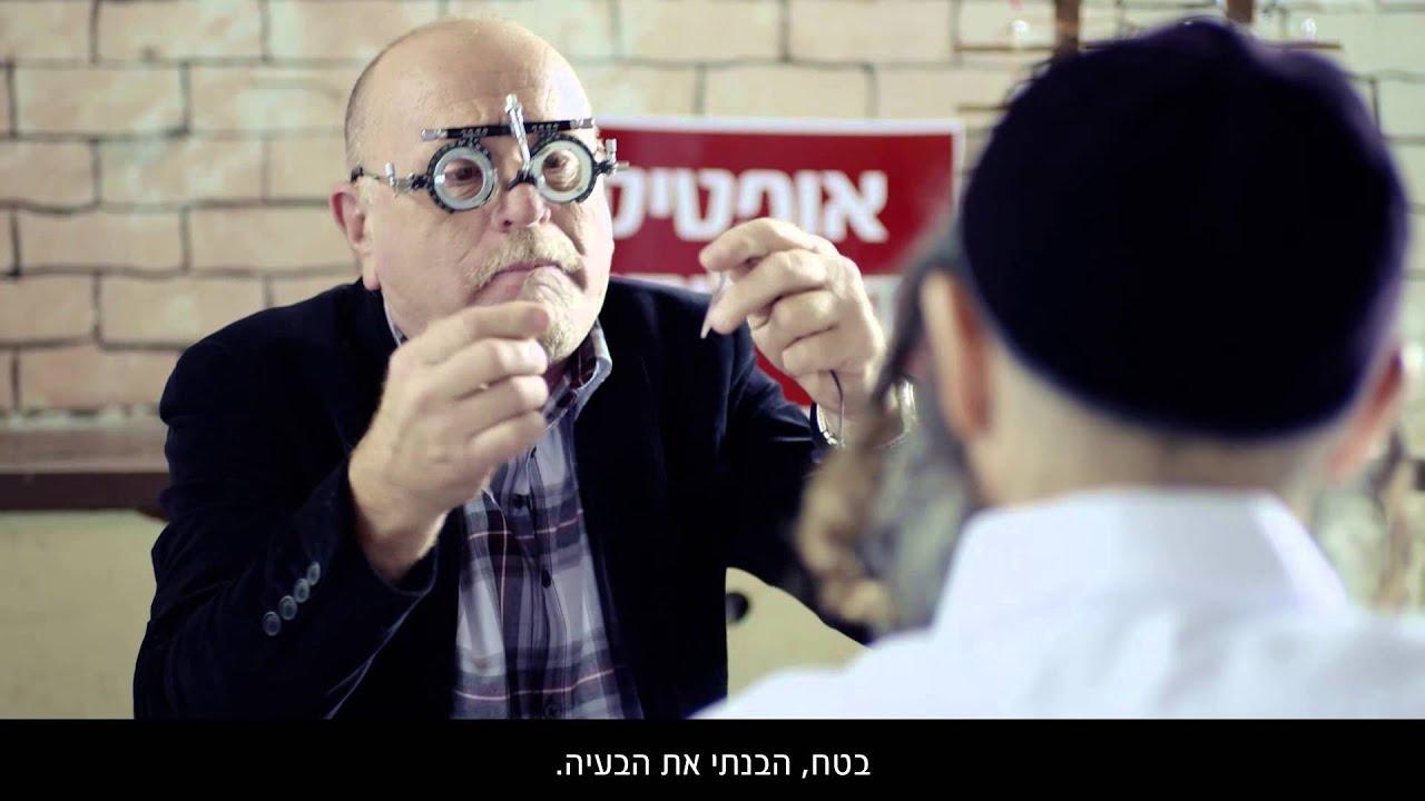 פרסומת כללית - משקפיים - YouTube