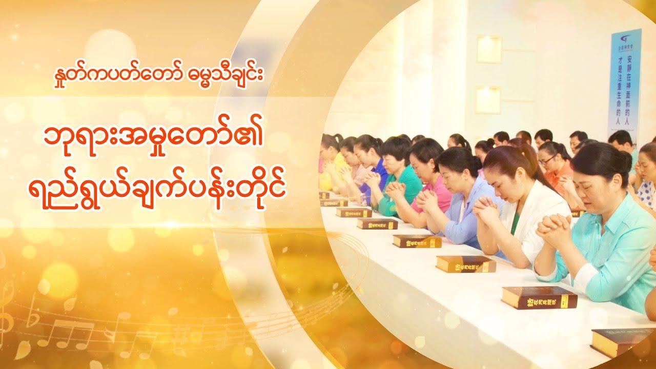 Myanmar Christian Song (ဘုရားအမှုတော်၏ ရည်ရွယ်ချက်ပန်းတိုင်)  All Peoples Come to Worship God