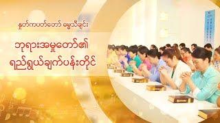 New Myanmar Christian Song (ဘုရားအမှုတော်၏ ရည်ရွယ်ချက်ပန်းတိုင်)  All Peoples Come to Worship God