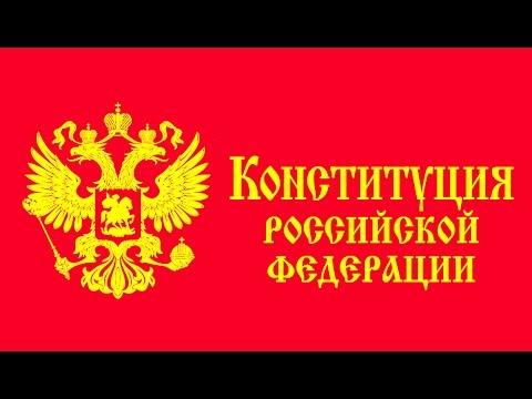 Конституция РФ. Статья 7.