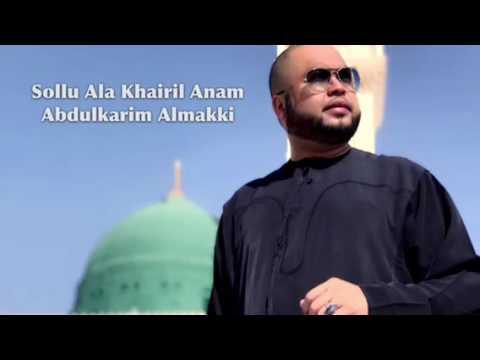 صلوا على خير الأنام - عبدالكريم المكي Sollua ala khairil anam -Abdulkarim Almakki