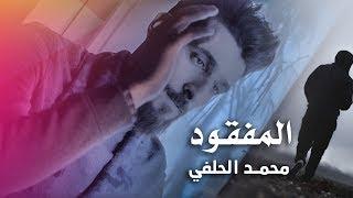 المفقود I المنشد محمد الحلفي Offical Video
