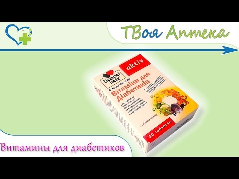 Доппельгерц Витамины для диабетиков ☛ показания (видео инструкция) описание ✍ отзывы ☺️