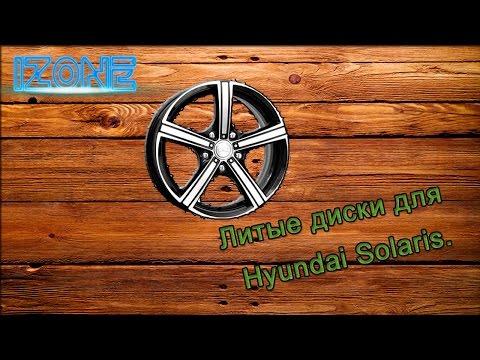 Литые диски для  Hyundai Solaris