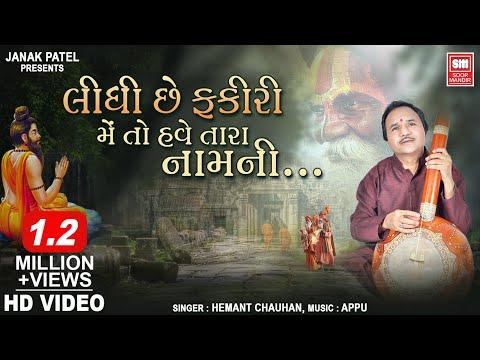 Lidhi Che Fakiri : Vinela Moti Hemant Chauhan : Gujarati Bhajan : Soormandir
