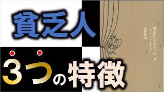 今回は水野敬也さんの著書『夢をかなえるゾウ2』について短い時間で学べるように一部分を解説した動画を作成しました。貧乏になる人の特徴...