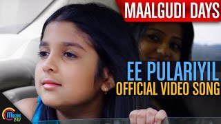 Download Hindi Video Songs - Maalgudi Days | Ee Pulariyil Video Song|Anoop Menon | Official
