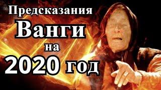 ПРЕДСКАЗАНИЯ ВАНГИ НА 2020 ГОД.Трагичные пророчества.Что случится в 2020 году
