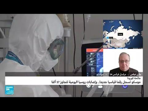 ارتفاع عدد الإصابات بفيروس كورونا في روسيا.. ما الأسباب؟  - 17:55-2021 / 6 / 18