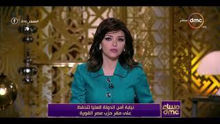 مساء dmc -   نيابة أمن الدولة العليا تتحفظ على حزب مصر القوية  