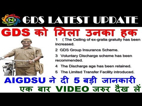 GDS FULL INFORMATION ABOUT GRATUITY,INSURANCE,VOLUNTARY DISCHARGE,RETIEMENT AND TRANSFER PROCESS NEW