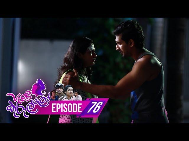 Peni Kurullo | Episode 76 - (2019-10-17) | ITN