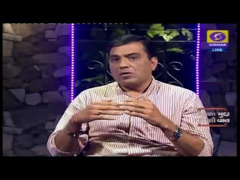 EP-1 : Aapna Mudda Aapni Vaat | આપણા મુદ્દા આપણી વાત
