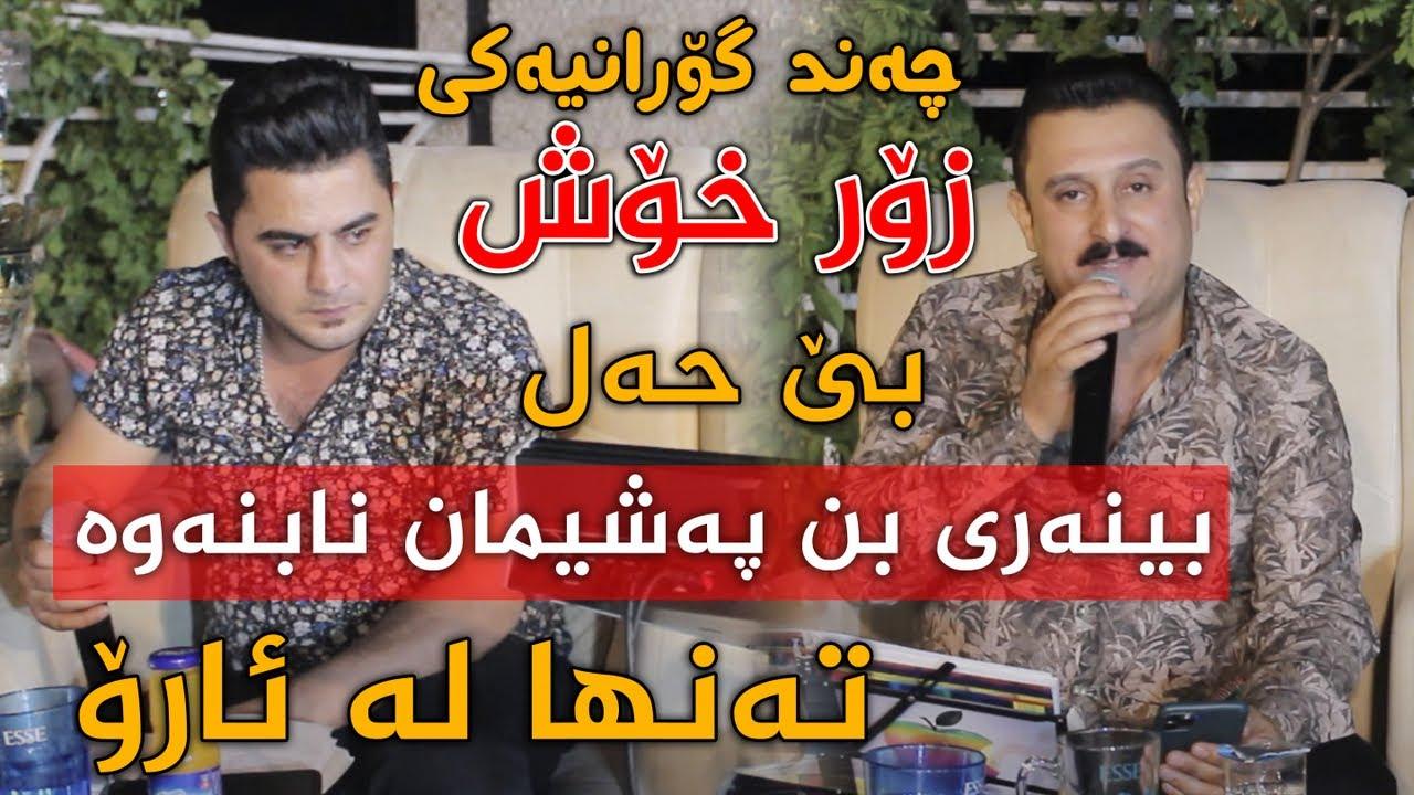 Karwan Xabati W Peshraw Hawrami (Xaw + Zor Xosh) Saliady Osman Mamash -Track 3 - ARO
