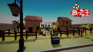 【カラオケ】LIFE/AZU