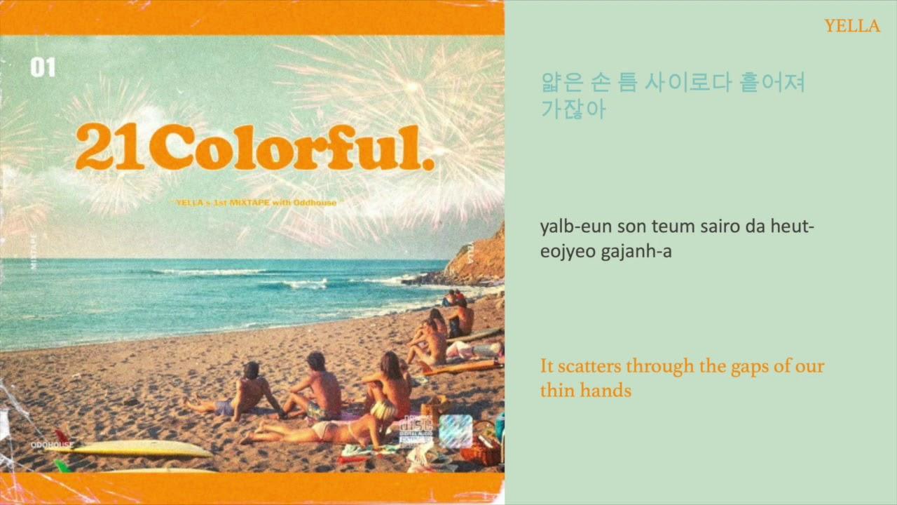 YELLA- 모래성(feat.msftz)(Prod.YELLA) lyrics (HAN/ROM/ENG ...