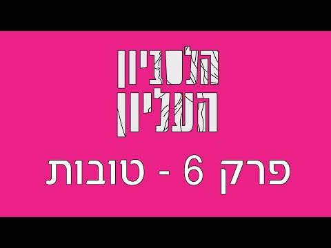 הלסביון העליון - פרק 6 - טובות