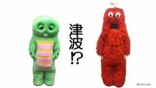 【隊員番号15 津波防災ひろめ隊】ガチャピン・ムック