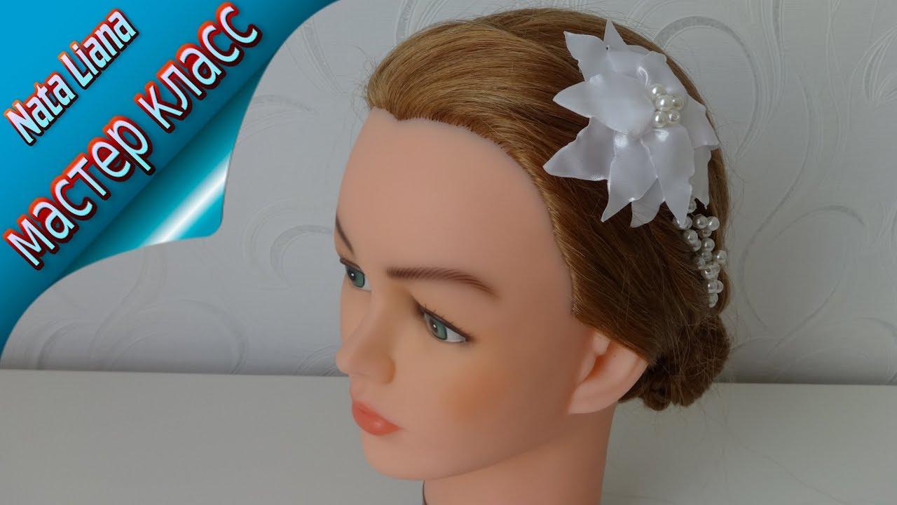 Заколка для волос своими руками на свадьбу или выпускной вечер. Очень легко и просто.