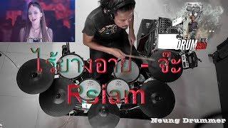 ไร้ยางอาย - จ๊ะ Rsiam(Electric Drum cover by Neung)