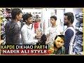 Kapde Dikhao (Part 4) In Nadir Ali Style | Pranks in india 2018